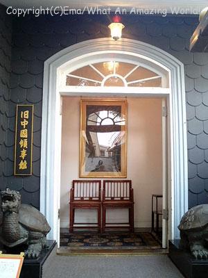旧中国領事館1