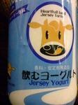 ジャージー乳飲むヨーグルト