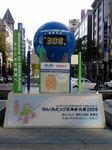 札幌駅前カウントダウン