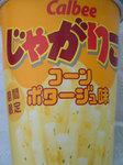 cornpotage01.jpg