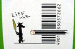 hokkaido_toukibibutter02.jpg