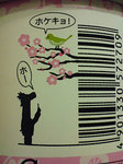 honnori_ume02.jpg