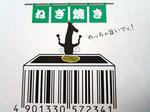 kansai_negiyaki02.jpg