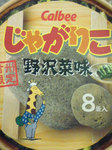 shinshu_nozawana01.jpg