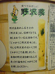 shinsyu_nozawana02.jpg