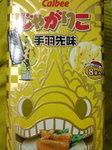 tokai_tebasaki02.jpg