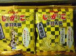 tokai_tebasaki03.jpg