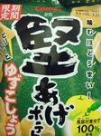 kataagepotato_yuzukosyo.jpg