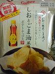 shiotogomaabura.jpg